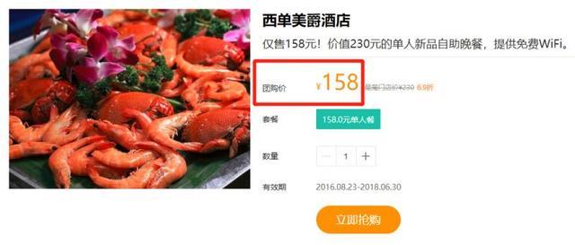五星级酒店自助!生蚝…海鲜日料不限量~北京西单美爵自助仅108元