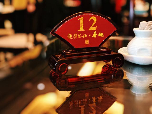 扬州的清晨一定要来顿皮包水——趣园茶社(迎宾馆)